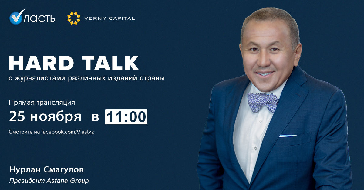 Hard Talk - Nurlan Smagulov, President of Astana Group