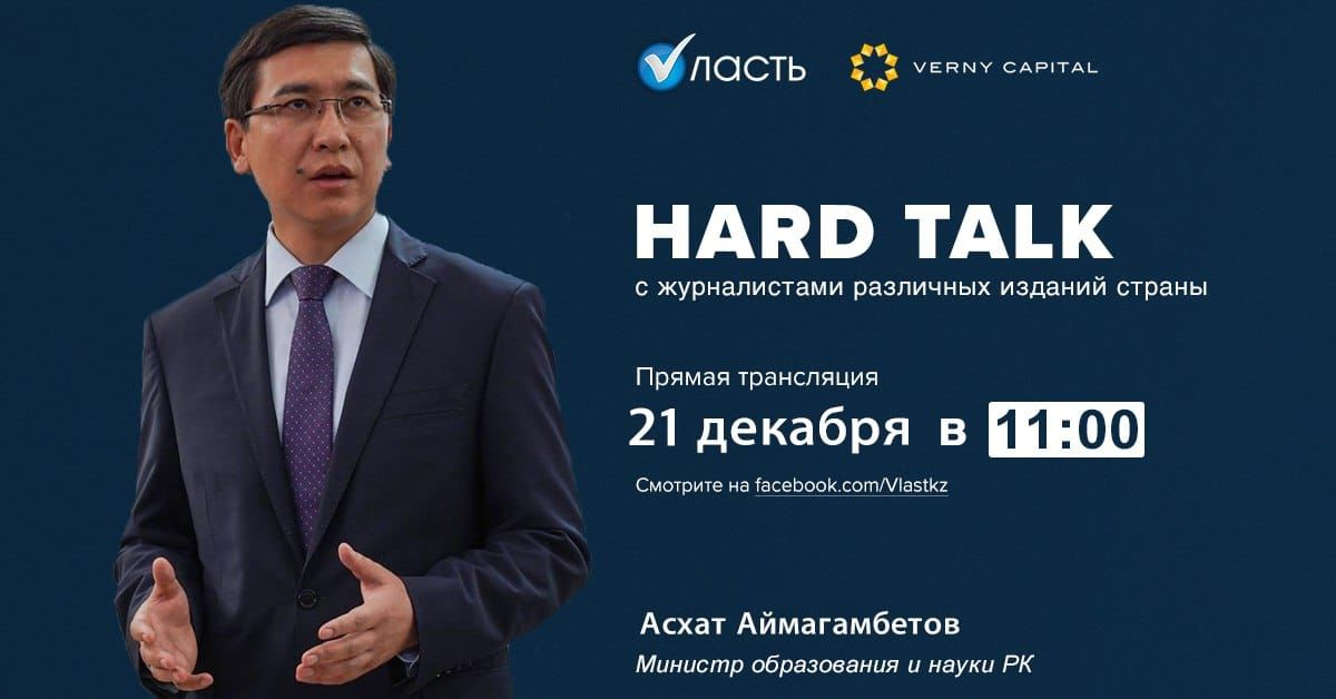Hard Talk -  Askhat Aimagambetov, Minister of Education and Science of the Republic of Kazakhstan