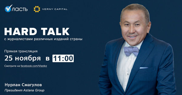 Hard Talk - президент Astana Group Нурлан Смагулов